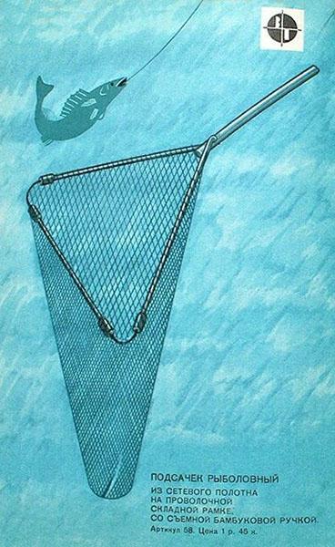 Katalogseite: Kescher zum Fischfangen